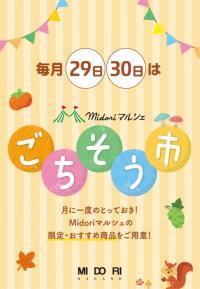 9月29・30日 1F Midoriマルシェ ごちそう市!