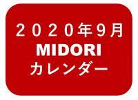 MIDORIの今日は何の日? ~9月のMIDORIカレンダー~
