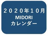 2020年10月 MIDORIカレンダー