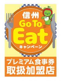 信州Go to Eatプレミアム食事券お取り扱いショップ(2020.11.30現在)
