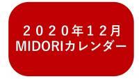 MIDORIカレンダー12月