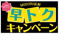 早トクキャンペーン第二弾開催!~お正月コレクション・福袋~
