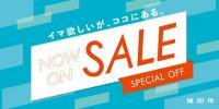 ひと足早く!OFF! Now On SALE 12月26日(土)スタート!