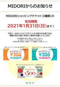 まもなく終了!MIDORIショッピングチケット!