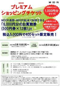 MIDORIプレミアムショッピングチケット 長野店 販売終了いたしました!