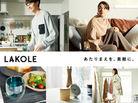 3月25日 NEW SHOP OPEN! 2F LAKOLE(ラコレ)