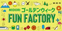 MIDORI GWフェスタ開催! 4月29日から!