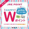 毎週水曜日は1Fフロア限定「HAPPY Wポイント」開催!