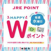 毎週水曜日は、MIDORI長野 全館Wポイント!!