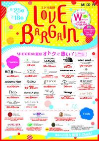 6月25日(金)スタート! MIDORI LOVE BARGAIN!