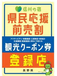 信州の宿 県民応援前売割観光クーポン対象ショップ(6月11日現在)
