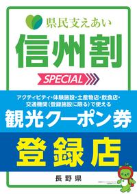 県民支えあい 信州割SPECIAL 宿泊割(7月22日現在)