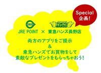 【プレゼント企画第一弾】JRE POINT×東急ハンズ長野店 7月7日!