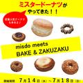 【期間限定ショップ】ミスタードーナツ 7月14日(水)OPEN!!
