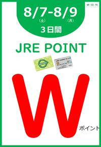 【予告】8月7日(土)~9日(月・休)の3日間は、JRE  POINT Wポイント!!