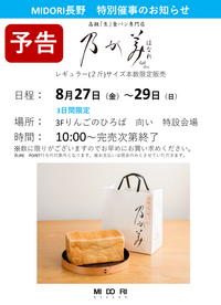 【予告】高級生食パン  乃が美  期間限定オープン!