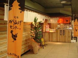 松本からあげセンター