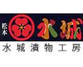 「信州・松本の物産と観光展」出展のご案内