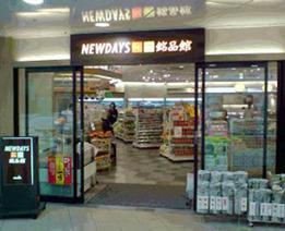 NEW DAYS松本銘品館