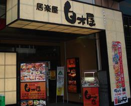 居楽屋 白木屋 松本東口駅前店