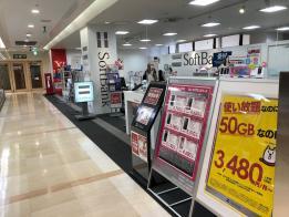 ソフトバンクMIDORI松本店