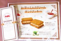 新商品「紅茶のミルククリームサンドクッキー」