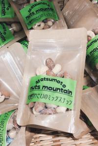 安曇野わさびのミックスナッツがおいしくなりました!