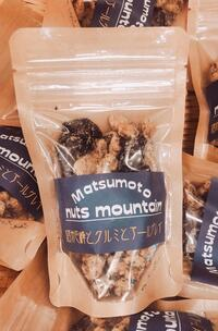 Matsumoto nuts mountainの再入荷のお知らせ