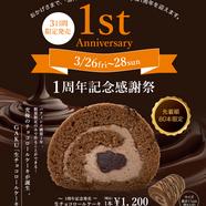 1周年記念!チョコレートロールケーキ限定販売!