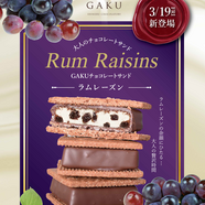 GAKUチョコレートサンドにラムレーズンが登場!!
