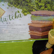 GAKUチョコレートサンド 「 抹茶 」