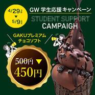 GW学生応援キャンペーン