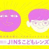 「JINS こどもレンズ」発売!
