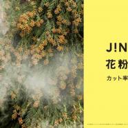 JINS花粉CUT新モデル1/24(木)より販売開始!下取りキャンペーンも実施!