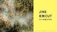 JINS花粉CUT新モデル1/24(木)より発売開始!下取りキャンペーンも実施!