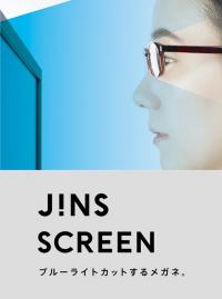 勉強で!仕事で!JINS SCREENで目の保護を!
