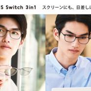 JINSから3in1に進化した新「JINS Swich」が発売!