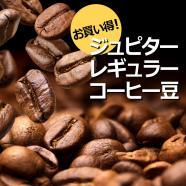 コーヒー豆半額