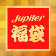 ジュピターコーヒー「お正月お買い得情報〜!」