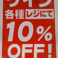 GW 輸入ワイン10%off!!