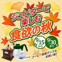 「ジュピターで楽しむ食欲の秋!」