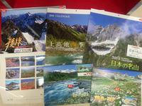山岳カレンダー販売開始です。