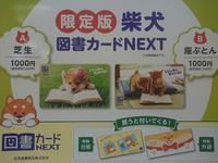 限定版 柴犬図書カード