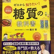 信州の専門医による糖質の本