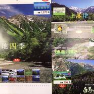 山カレンダー入荷しました