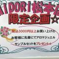 MIDORI松本店限定企画