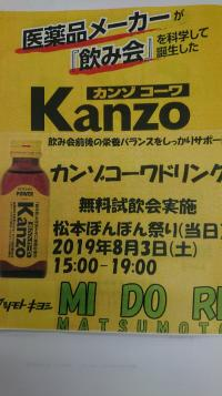 カンゾーコーワ無料試飲会