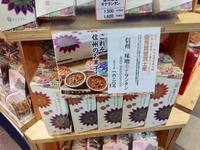 STERNの「信州味噌モナランタン」 販売開始!