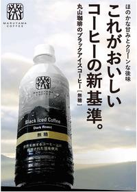 丸山珈琲のアイスコーヒーが手軽に味わえる!