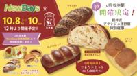 3日間限定!浅野屋のパン販売!